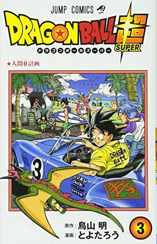 DRAGON BALL SUPER 3 - Edición japonesa (Jump comics)