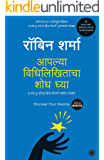 Discover Your Destiny (Marathi) (Marathi Edition)