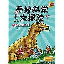 奇妙科学大探险1:消逝的恐龙