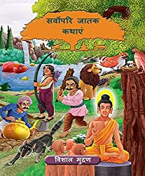 The more very best of Jataka Tales (Jataka)