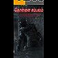 கொள்ளை சம்பவம்: உலக வரலாற்றில் நடைபெற்ற மிக பெரிய கொள்ளை (Crime / robbery tamil Book 1) (Tamil Edition)