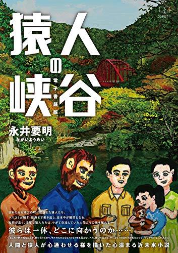 Monkey Canyon (Japanese Edition)