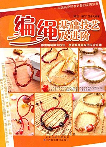 编绳基础技艺及进阶 (English Edition)