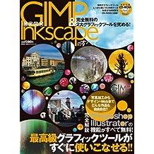 徹底図解 GIMP & Inkscapeのすべて (100%ムックシリーズ)