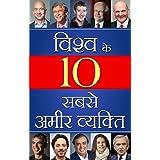 Vishwa Ke 10 Sabse Amir Vyakti (Hindi Edition)