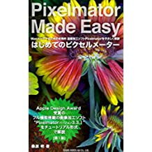Pixelmator Made Easy: A Japanese-language guide to the powerful image editor for Mac users (Japanese Edition)