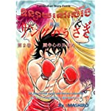 Bunny in the RING Vol 02 Japanese: First Cambodia story comic vol2 Awakening of fighting spilit Japanese (Japanese Edition)