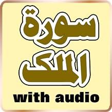 Sura Mulk Con Audio