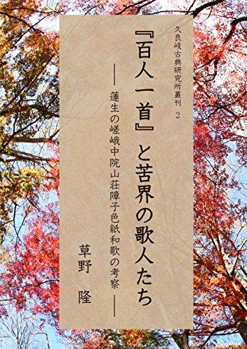 Hyakunin-Isshu and Painful people: Research of Renshos Saga-Chuuin-Sanso Sikishi-Waka Kuraki-koten-kenkyujo Soukan (Japanese Edition)