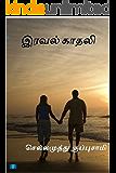 இரவல் காதலி (Iraval Kadhali) (Tamil Edition)