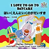 I Love to Go to Daycare ほいくえんにいくのがだいすき: japanese baby books, english japanese children's books, japanese kids books, japanese stories for kids (English Japanese Bilingual Collection)
