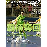 World Futsal Magazine Plus Vol232: Inter Movistar recapture the hegemony LNFS 2013 2014 Playoffs Finals / Movement when there is no ball (Japanese Edition)