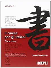 Idea Regalo - Il cinese per gli italiani: 1