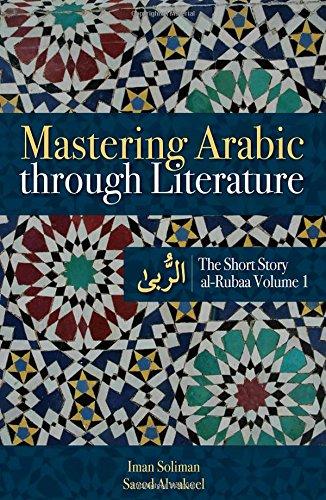 1: Mastering Arabic Through Literature: The Short Story: Al-Rubaa