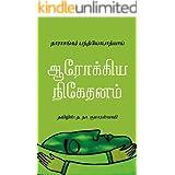 ஆரோக்கிய நிகேதனம் / Arogya Niketan (Tamil Edition)