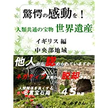 Raising the sentiment of journey Fascination of world heritages Central area in England (Japanese Edition)