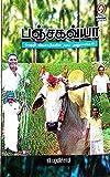 Panjakavya - பஞ்சகவ்யா