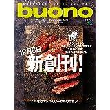 buono (concept book)(ブオーノコンセプトブック)[雑誌] (Japanese Edition)