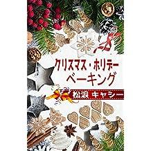 Christmas Holiday Baking (Japanese Edition)