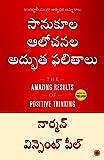 The Amazing Results of Positive Thinking (Telugu)
