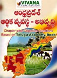 Andhra Pradesh Economy- Development Chapter Wise Objective Questions Based On Telugu Academy Book
