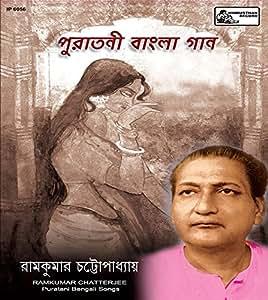 Puratoni Bengali Songs