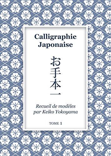 Calligraphie Japonaise - Recueil de modèles par Keiko Yokoyama par Keiko Yokoyama