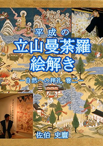 HEISEINO TATEYAMAMANDARA ETOKI: SHIZENHENOHAIREI KANNI (Japanese Edition) por SAEKI FUMIMARO