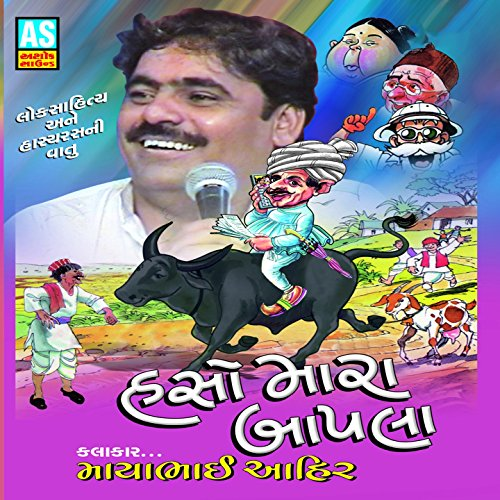 Haso Mara Bapala (Best Collection of Mayabhai Lok Sahitya & Jokes) Mara Collection