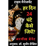 हर दिन 24 घंटे कैसे जियें? : Har Din 24 Ghante Kaise Jiyen? (Hindi Edition)