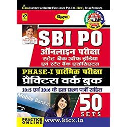 SBI PO Online Exam Phase - I Preliminary Exam Practice Work Book 50 Sets with CD (Hindi) - 1838