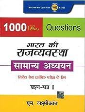 Bharat Ki Rajvyavastha: 1000 Plus Objective Questions
