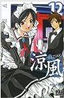 Suzuka Vol.12