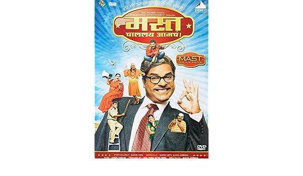 mast chalalay aamcha full marathi movie free 16