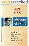 Jaal Samaeta (Hindi Edition)