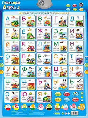 OMGDZ Russisches Musik-Alphabet-Unterhaltungsplakat Russland-Kinder Bildung spielt elektronisches ABC-Plakat pädagogisches phonetisches Diagramm-Lernen Alphabetblau