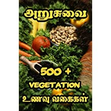 Tamil cookbooks : tamil cooking : tamil cookbook (Tamil Edition)