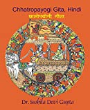 Chhatropayogi Gita, Hindi
