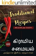 60  வகை கிராமிய சமையல்: அசத்தலான இனிப்பு மற்றும் காரம் (Tamil cook Book) (Tamil Edition)