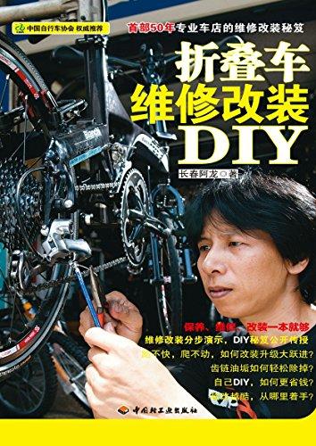折叠车维修改装DIY (English Edition)
