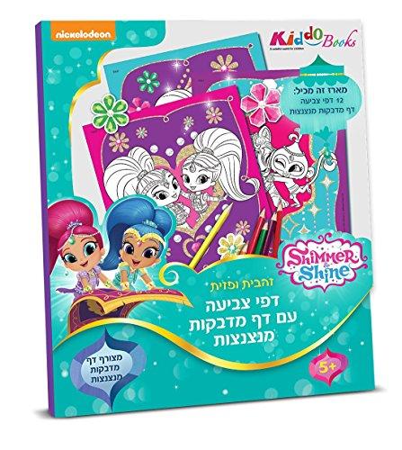 QuackDuck Malbuch Shimmer & Shine Glitzer Sticker Album - Color, Cut & Stick - Malen Schneiden Kleben für Kinder ab 5 Jahre - mit Buntem Glitzer Sammelumschlag mit Klettverschluss (7002)