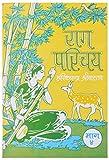 Raag Parichay Bhag 4 By Sangeet Sadan Prakashan