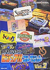 Sega Saturn Visual History 2 [Alemania] [DVD]