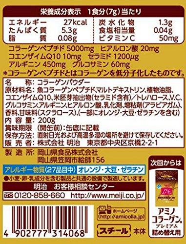 Meiji Amino Collagen Premium 200g Can type