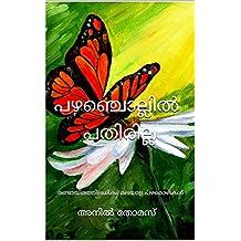 Pazhamchollil Pathirilla: Collection of Malayalam proverbs. (Malayalam Edition)
