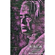 க.நா.சு. நாவல்கள் - இரண்டாவது தொகுதி (Tamil Edition)