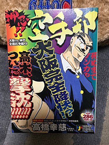 Osu! Karate Club Osaka vs Kobe entire conflict Hen 2 (SHUEISHA JUMP REMIX) ISBN: 4081062676 (2002) [Japanese Import]