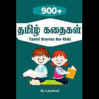 900+ Tamil stories for kids (தமிழ் கதைகள்) (Tamil Edition)