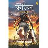 Dharmayoddha Kalki: Avatar of Vishnu- Book 1