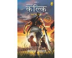 Dharmayoddha Kalki: Avatar of Vishnu- Book 1 (Hindi)